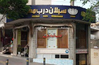 نمایندگی اصفهان سبلان درب شعبه ۱