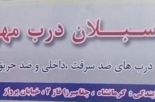 نمایندگی سبلان درب کرمانشاه